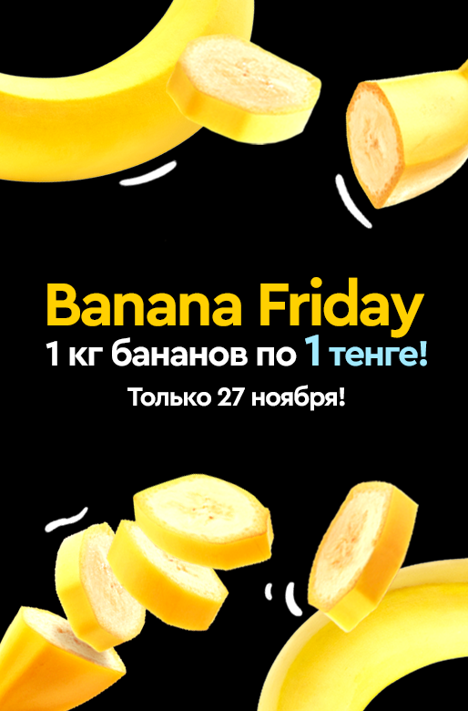 27 ноября — Banana Friday!