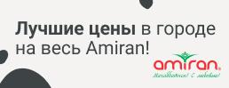 Amiran Product