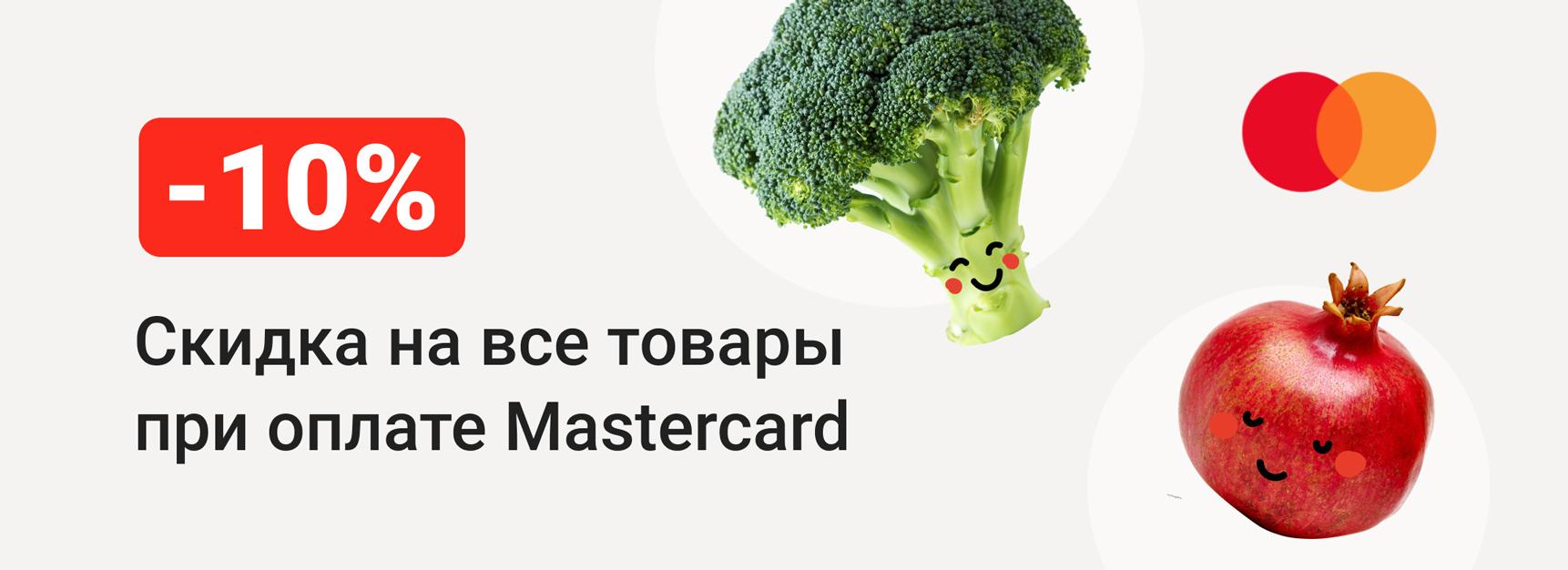 Оплачивай картами Mastercard и получай скидку!