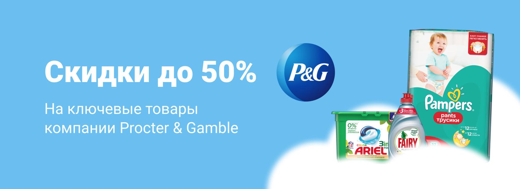 Акция Procter & Gamble